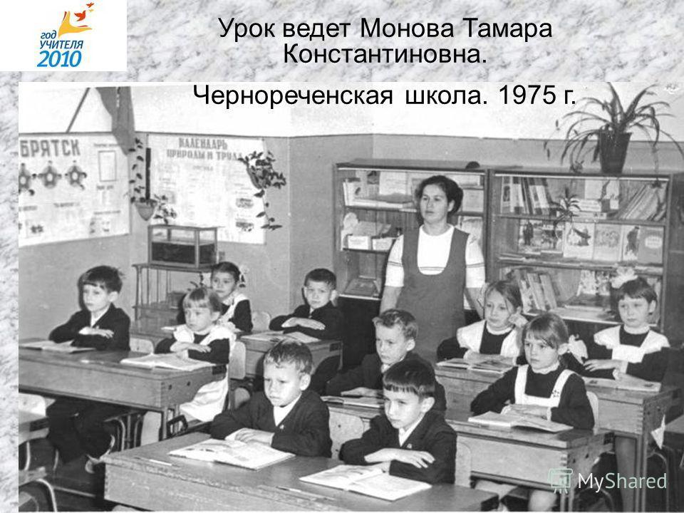 Урок ведет Монова Тамара Константиновна. Чернореченская школа. 1975 г.