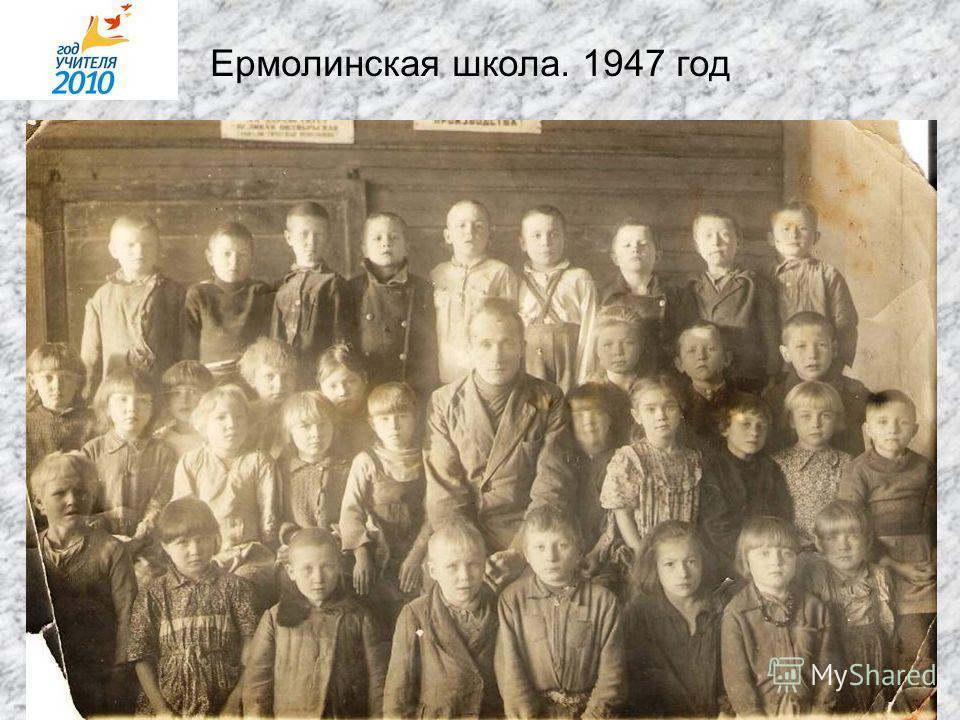 Ермолинская школа. 1947 год