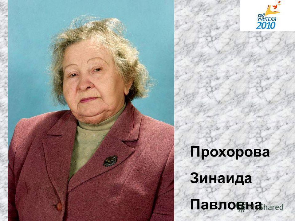 Прохорова Зинаида Павловна