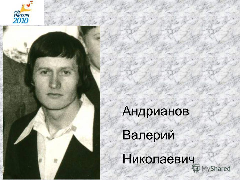 Андрианов Валерий Николаевич