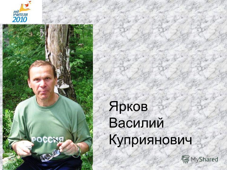 Ярков Василий Куприянович