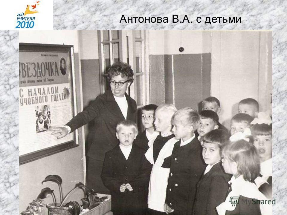 Антонова В.А. с детьми