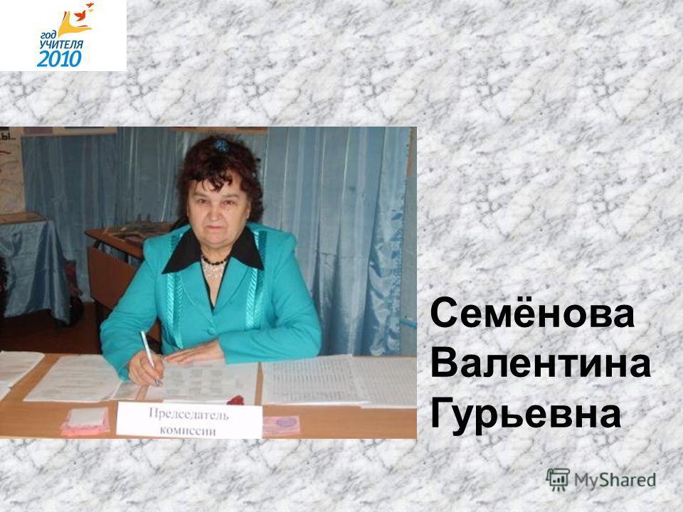 Семёнова Валентина Гурьевна
