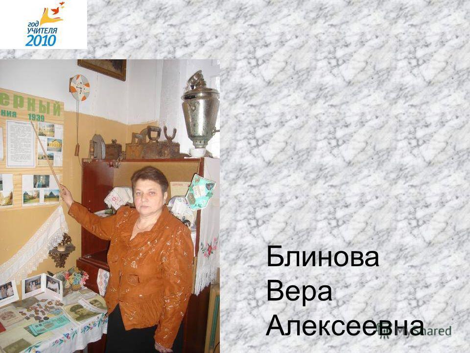 Блинова Вера Алексеевна