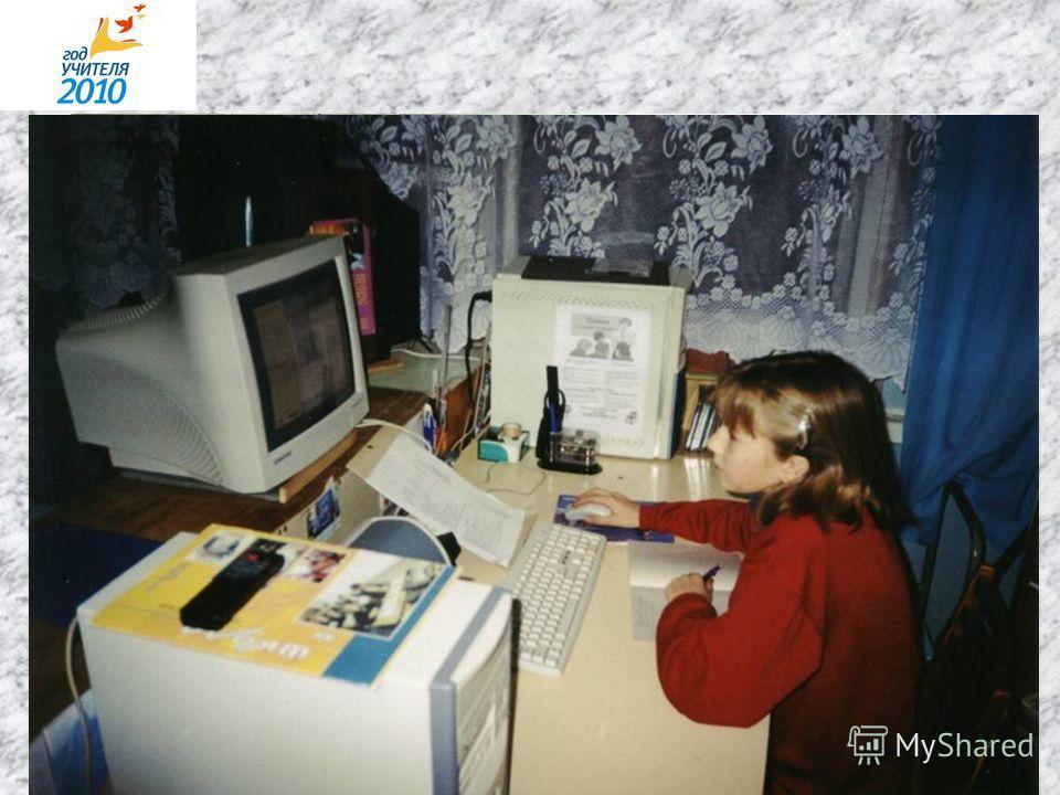 Кабинет информатики 90-е годы Кабинет информатики. Конец 90-х гг.