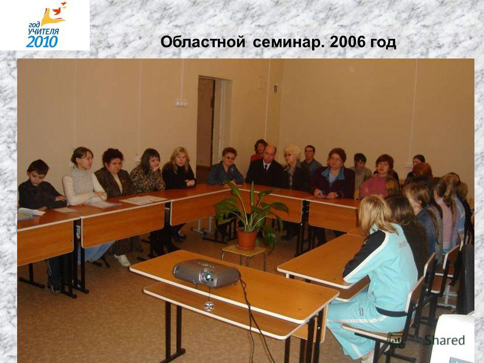 Областной семинар. 2006 год