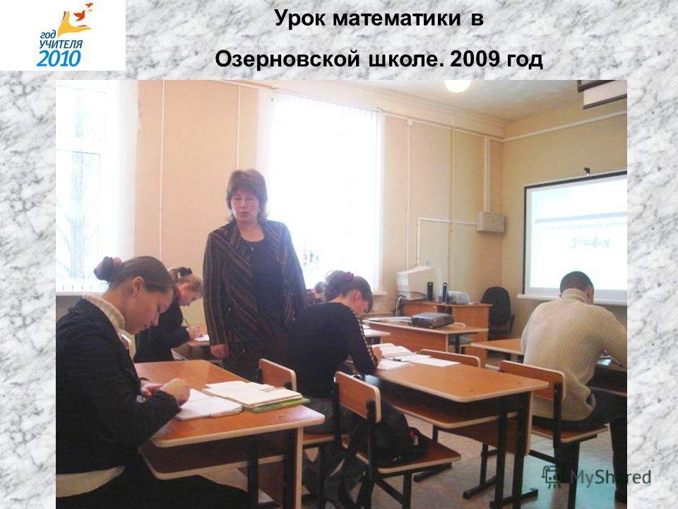 Урок математики в Озерновской школе. 2009 год