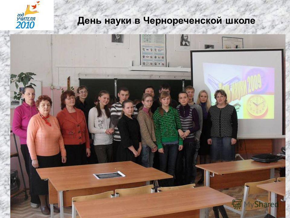 День науки в Чернореченской школе