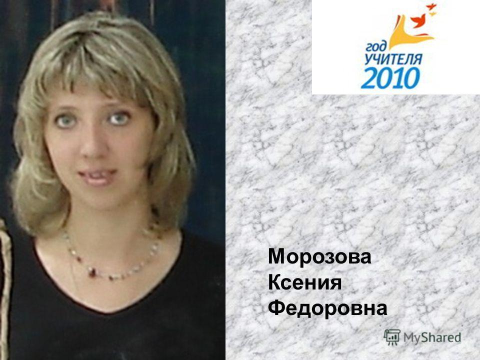 Морозова Ксения Федоровна