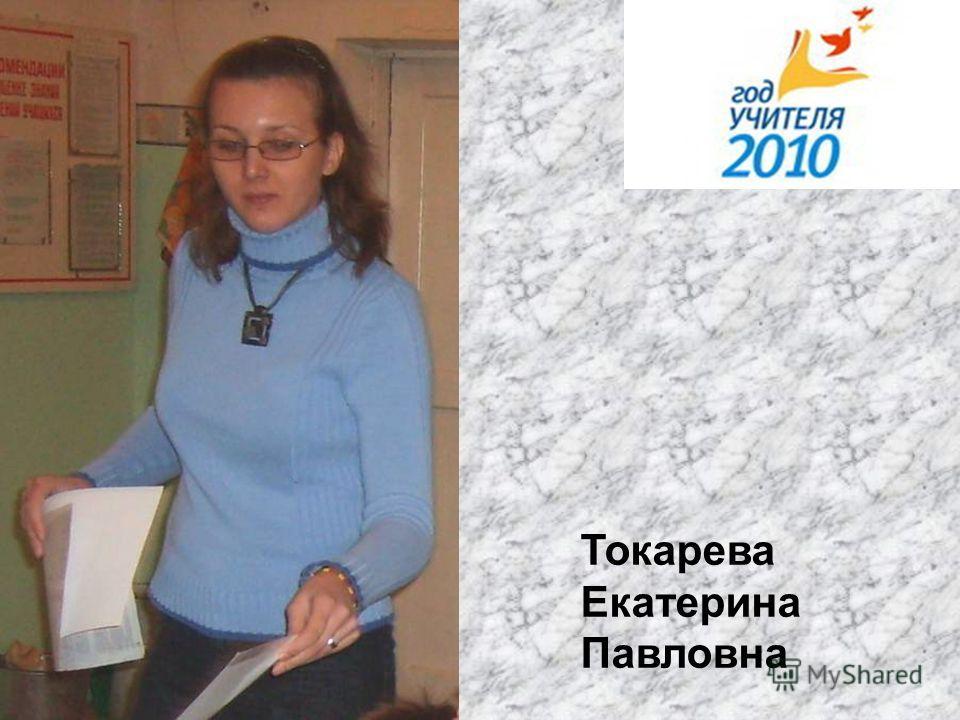 Токарева Екатерина Павловна