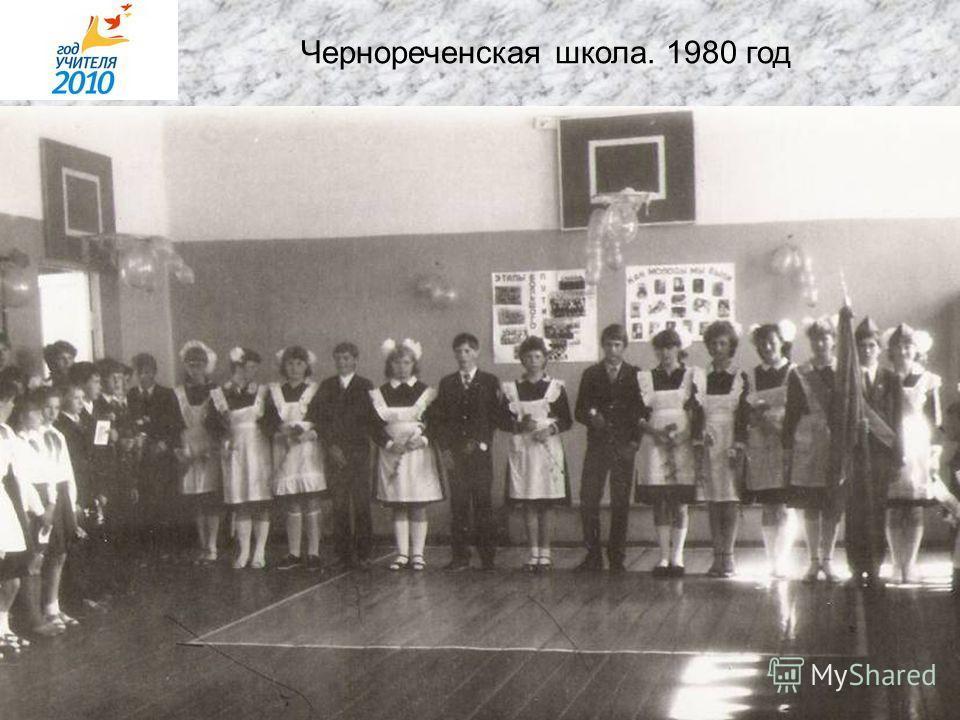 Чернореченская школа. 1980 год