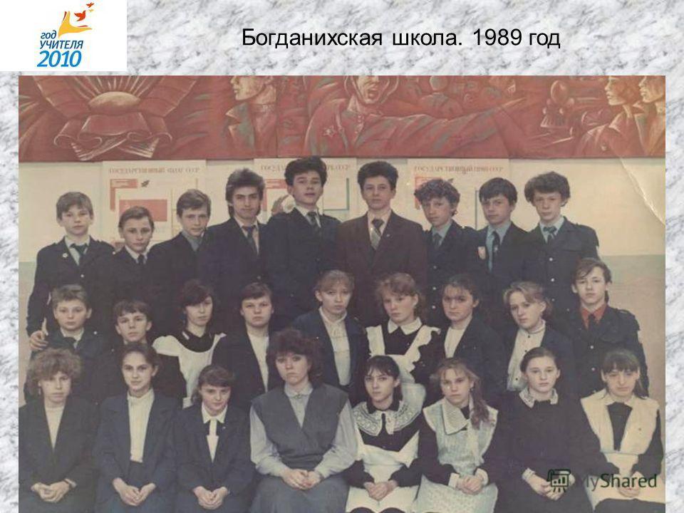 Богданихская школа. 1989 год