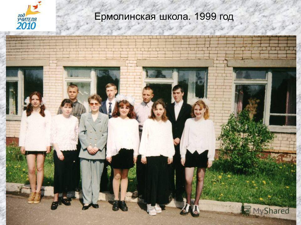 Ермолинская школа. 1999 год