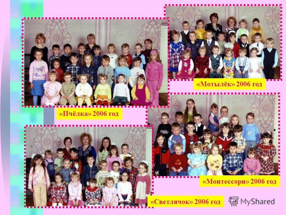 «Пчёлка» 2006 год «Мотылёк» 2006 год «Монтессори» 2006 год «Светлячок» 2006 год