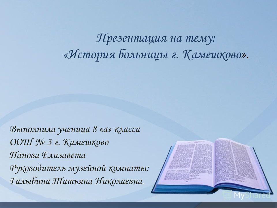 19f2c857a6fc 1 Презентация на тему  «История больницы г. Камешково». Выполнила ученица 8  «а» класса ...