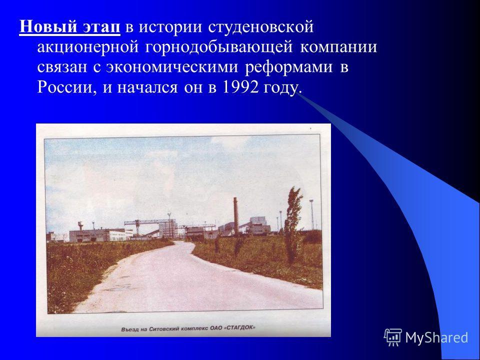 Новый этап в истории студеновской акционерной горнодобывающей компании связан с экономическими реформами в России, и начался он в 1992 году.