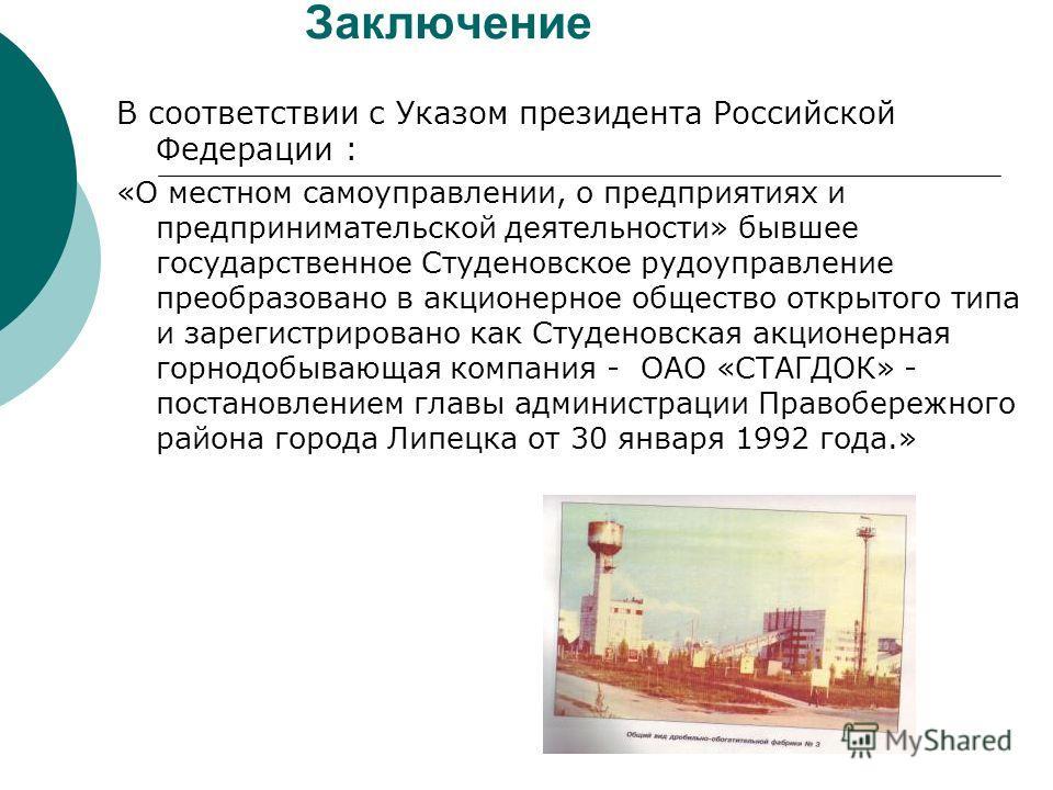 Заключение В соответствии с Указом президента Российской Федерации : «О местном самоуправлении, о предприятиях и предпринимательской деятельности» бывшее государственное Студеновское рудоуправление преобразовано в акционерное общество открытого типа