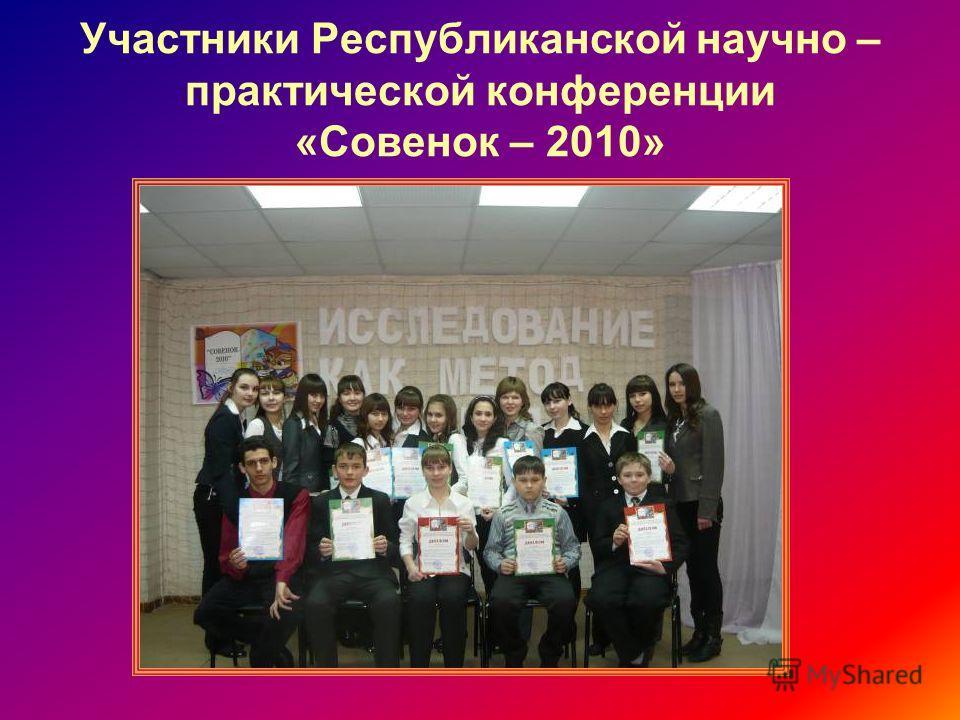Участники Республиканской научно – практической конференции «Совенок – 2010»