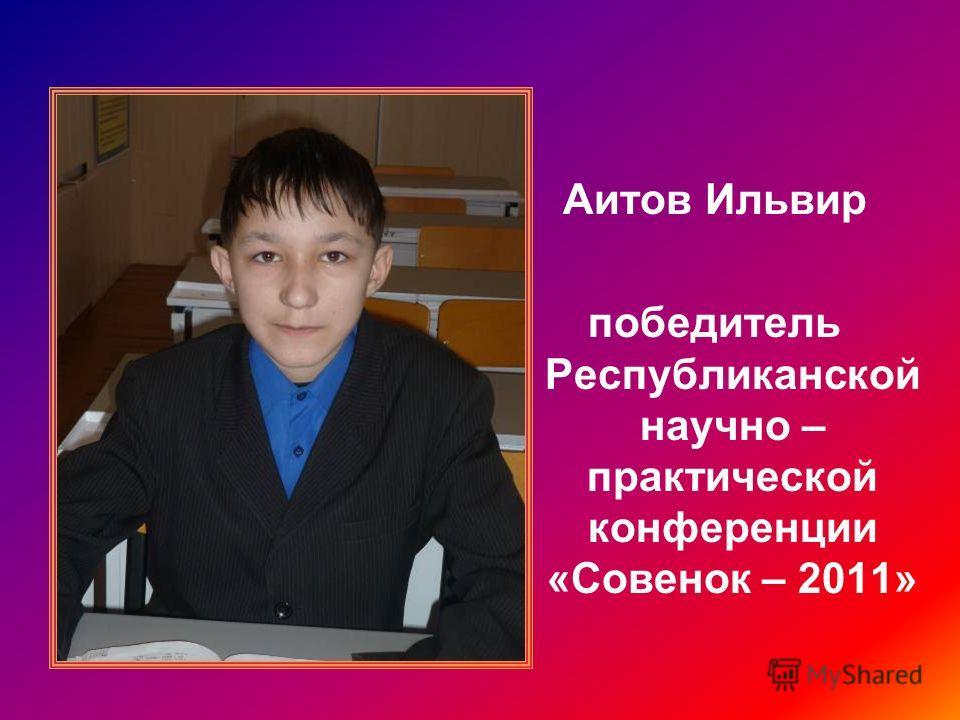 Аитов Ильвир победитель Республиканской научно – практической конференции «Совенок – 2011»