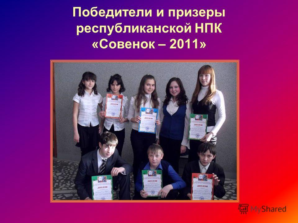 Победители и призеры республиканской НПК «Совенок – 2011»