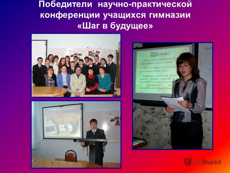 Победители научно-практической конференции учащихся гимназии «Шаг в будущее»