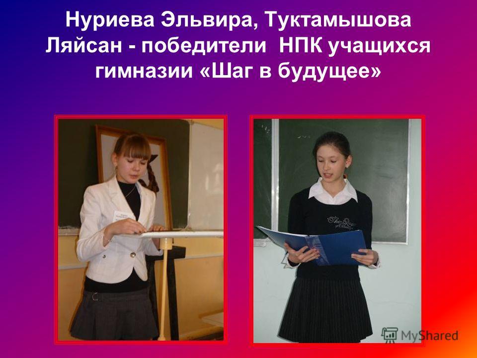 Нуриева Эльвира, Туктамышова Ляйсан - победители НПК учащихся гимназии «Шаг в будущее»
