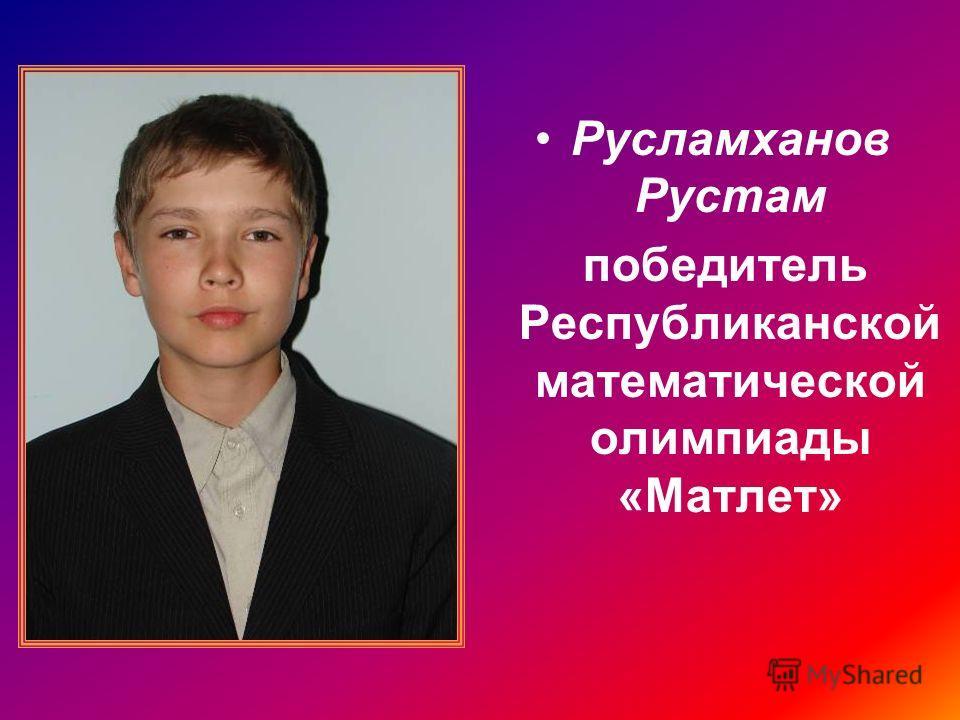 Русламханов Рустам победитель Республиканской математической олимпиады «Матлет»