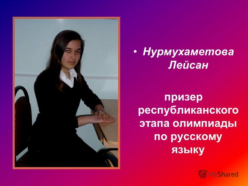 Нурмухаметова Лейсан призер республиканского этапа олимпиады по русскому языку