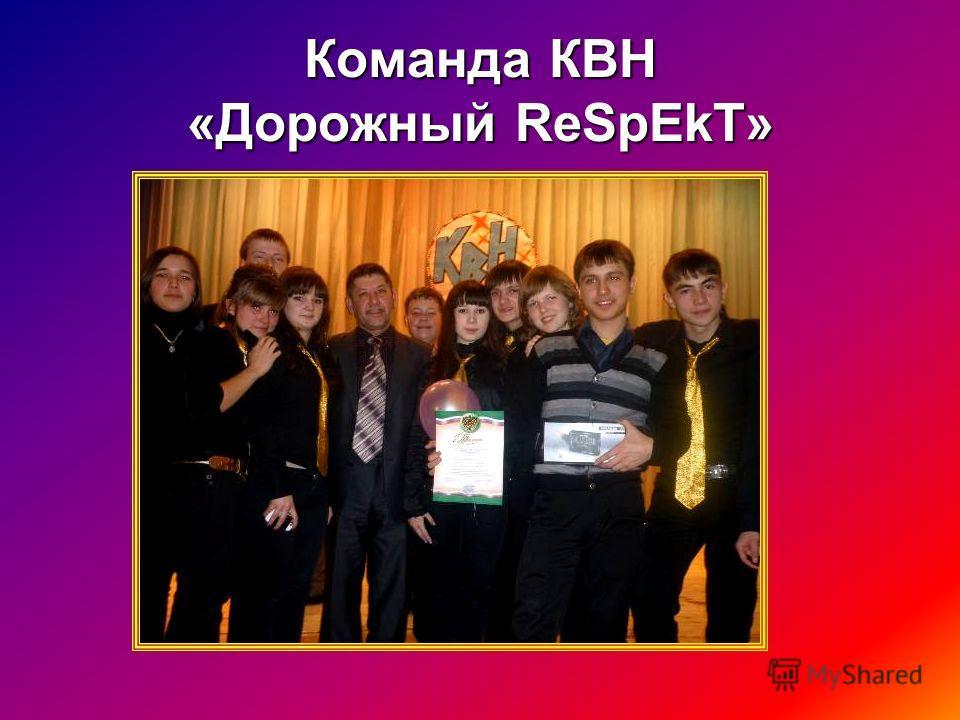 Команда КВН «Дорожный ReSpEkT»