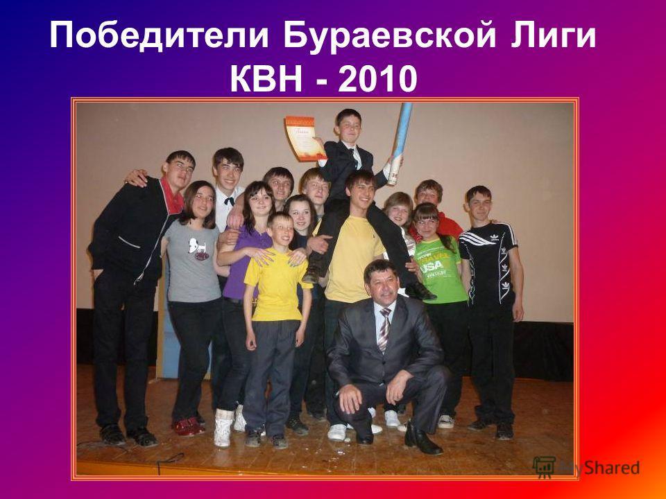 Победители Бураевской Лиги КВН - 2010