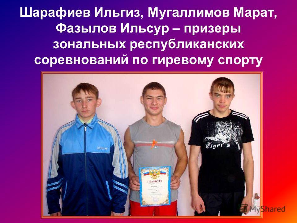Шарафиев Ильгиз, Мугаллимов Марат, Фазылов Ильсур – призеры зональных республиканских соревнований по гиревому спорту
