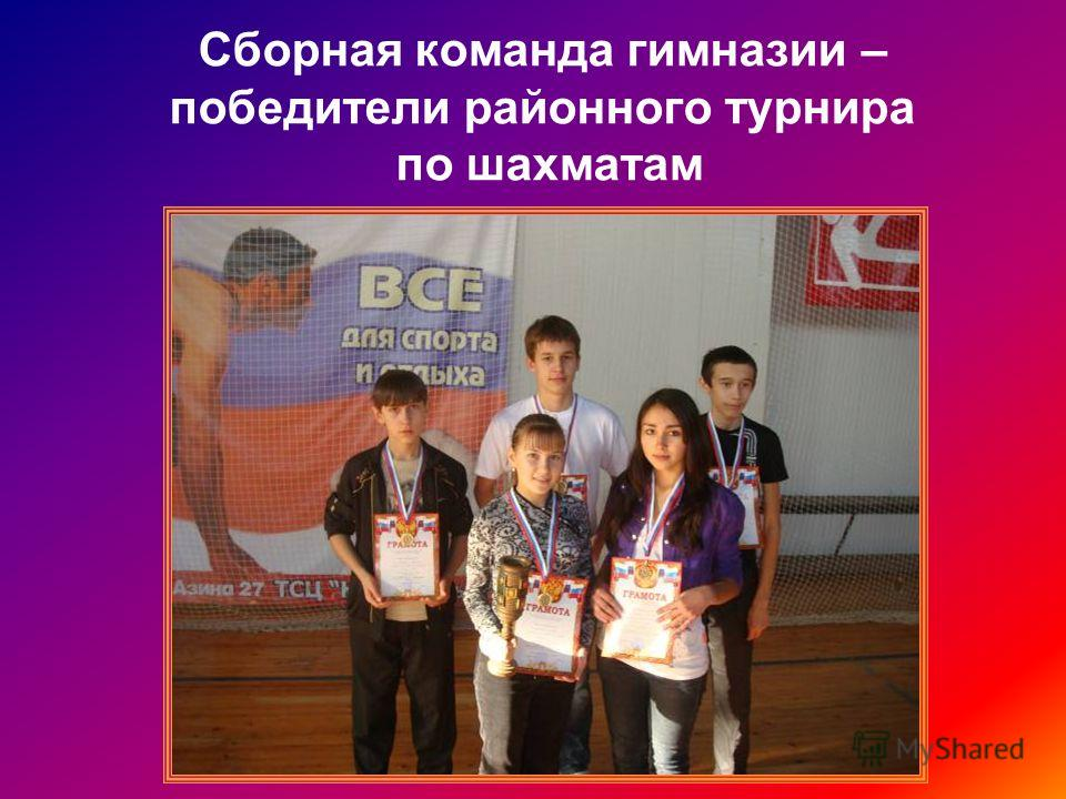 Сборная команда гимназии – победители районного турнира по шахматам