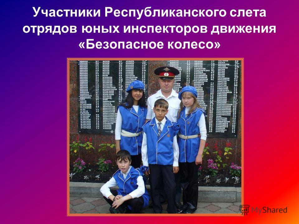 Участники Республиканского слета отрядов юных инспекторов движения «Безопасное колесо»