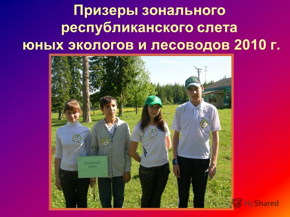 Призеры зонального республиканского слета юных экологов и лесоводов 2010 г.