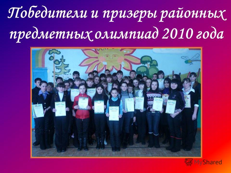 Победители и призеры районных предметных олимпиад 2010 года