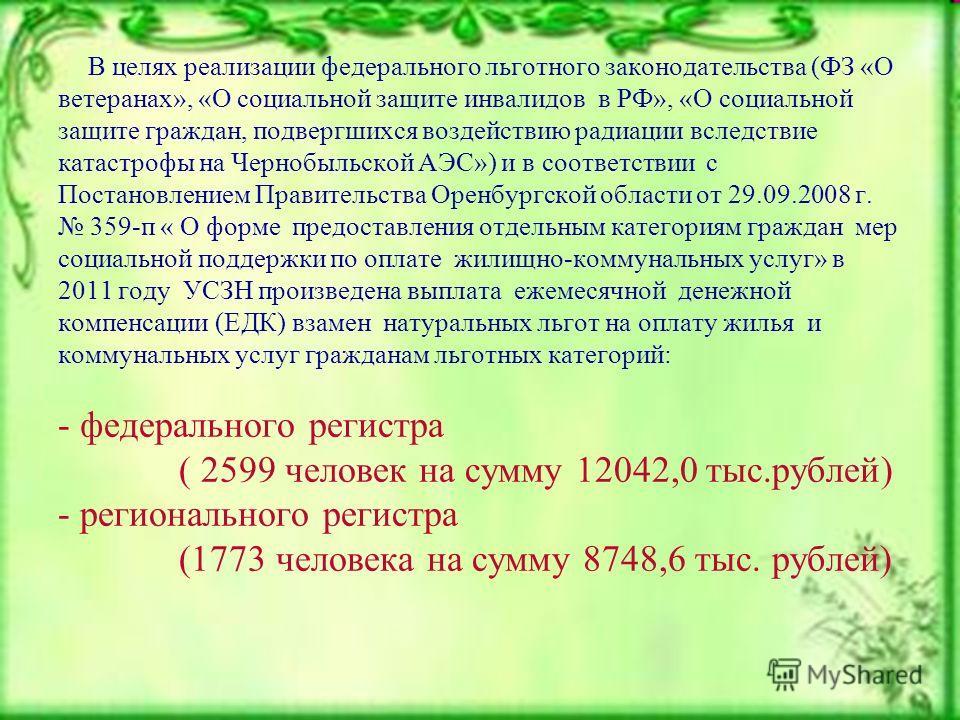 В целях реализации федерального льготного законодательства (ФЗ «О ветеранах», «О социальной защите инвалидов в РФ», «О социальной защите граждан, подвергшихся воздействию радиации вследствие катастрофы на Чернобыльской АЭС») и в соответствии с Постан
