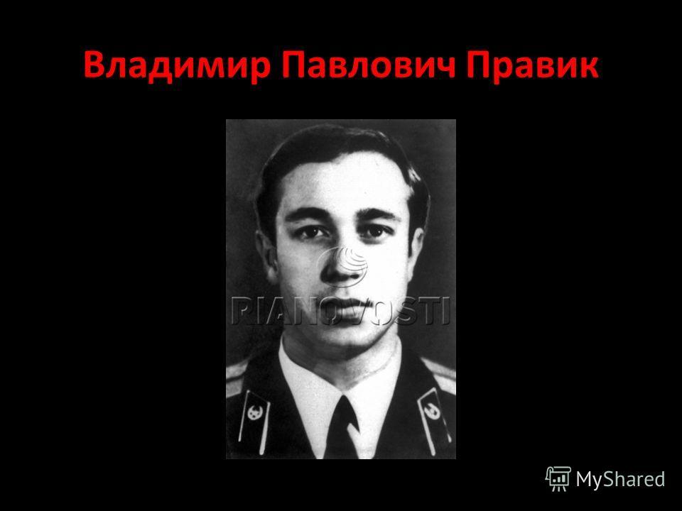Владимир Павлович Правик