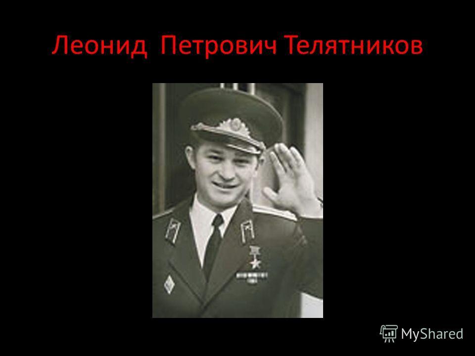 Леонид Петрович Телятников