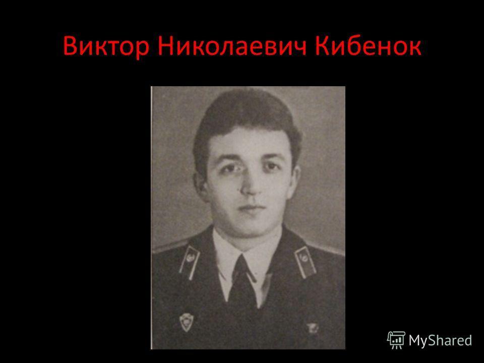Виктор Николаевич Кибенок