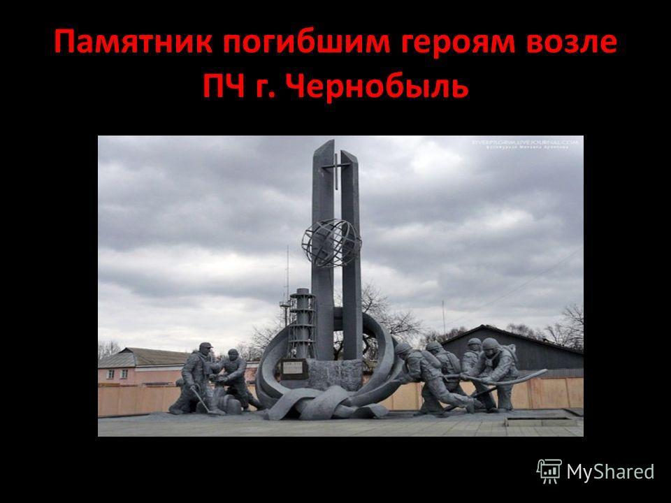 Памятник погибшим героям возле ПЧ г. Чернобыль