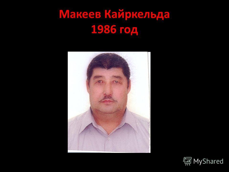 Макеев Кайркельда 1986 год