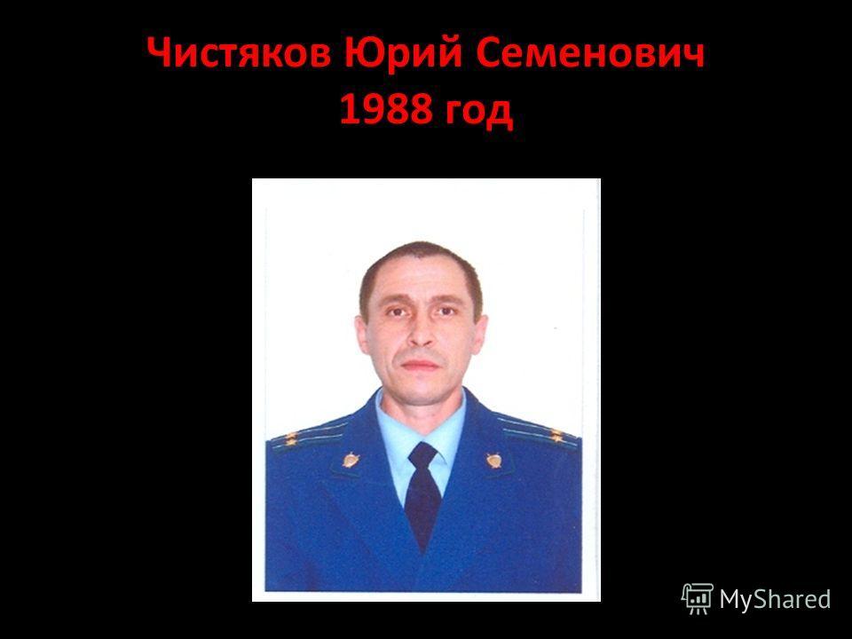 Чистяков Юрий Семенович 1988 год