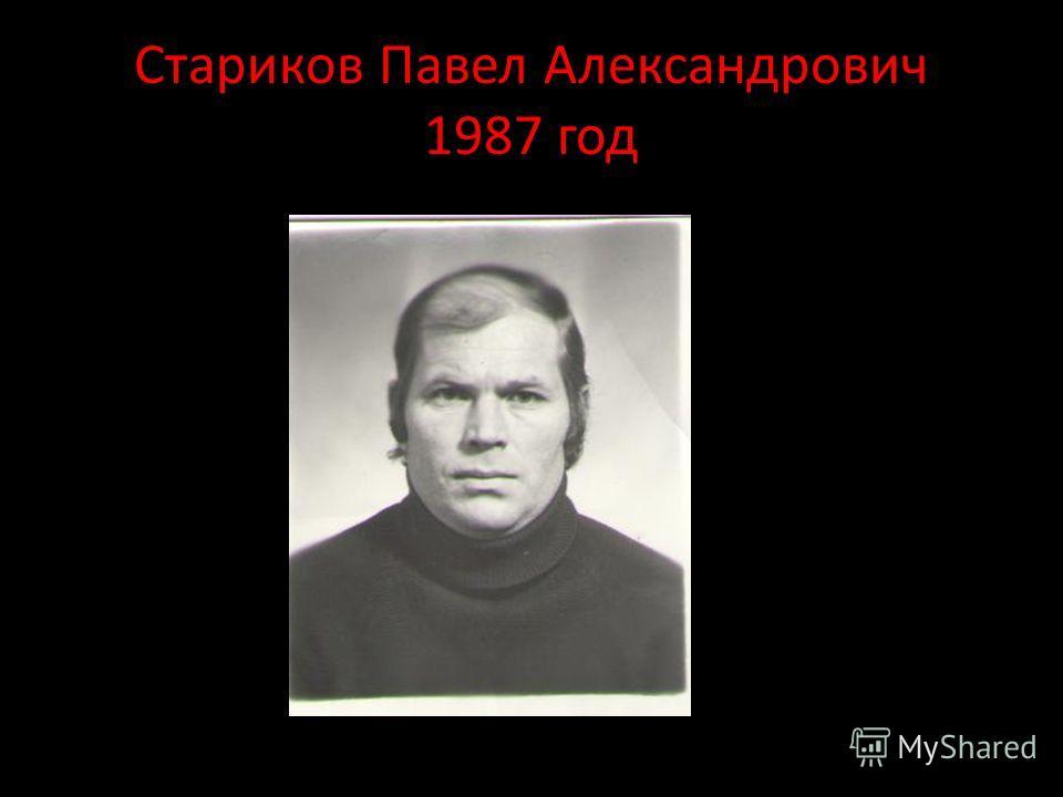 Стариков Павел Александрович 1987 год