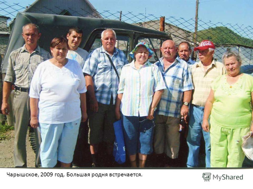 Чарышское, 2009 год. Большая родня встречается.