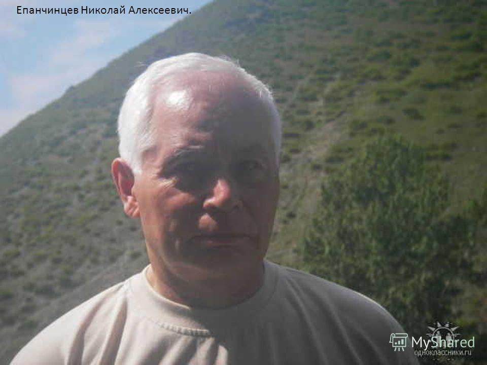 Епанчинцев Николай Алексеевич.