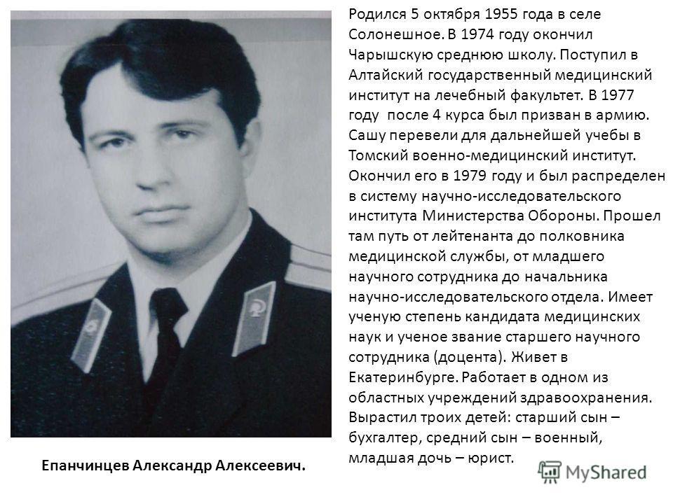 Родился 5 октября 1955 года в селе Солонешное. В 1974 году окончил Чарышскую среднюю школу. Поступил в Алтайский государственный медицинский институт на лечебный факультет. В 1977 году после 4 курса был призван в армию. Сашу перевели для дальнейшей у