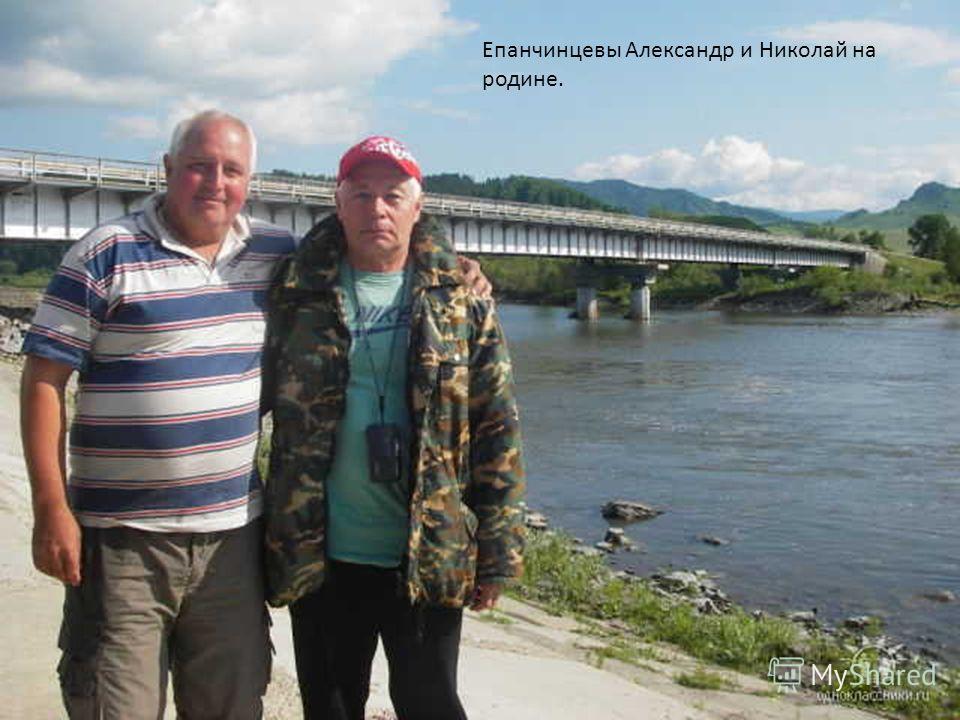 Епанчинцевы Александр и Николай на родине.