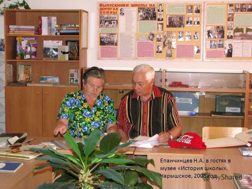 Епанчинцев Н.А. в гостях в музее «История школы». Чарышское, 2008 год.