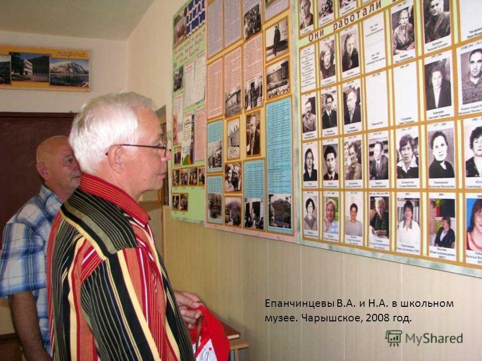 Епанчинцевы В.А. и Н.А. в школьном музее. Чарышское, 2008 год.