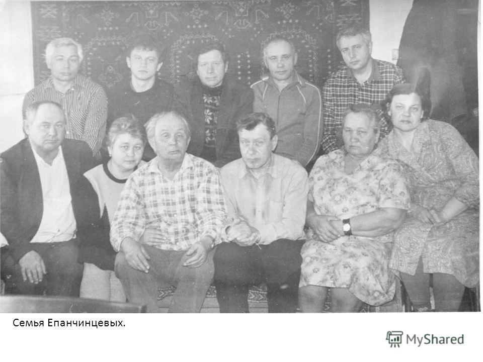 Семья Епанчинцевых.
